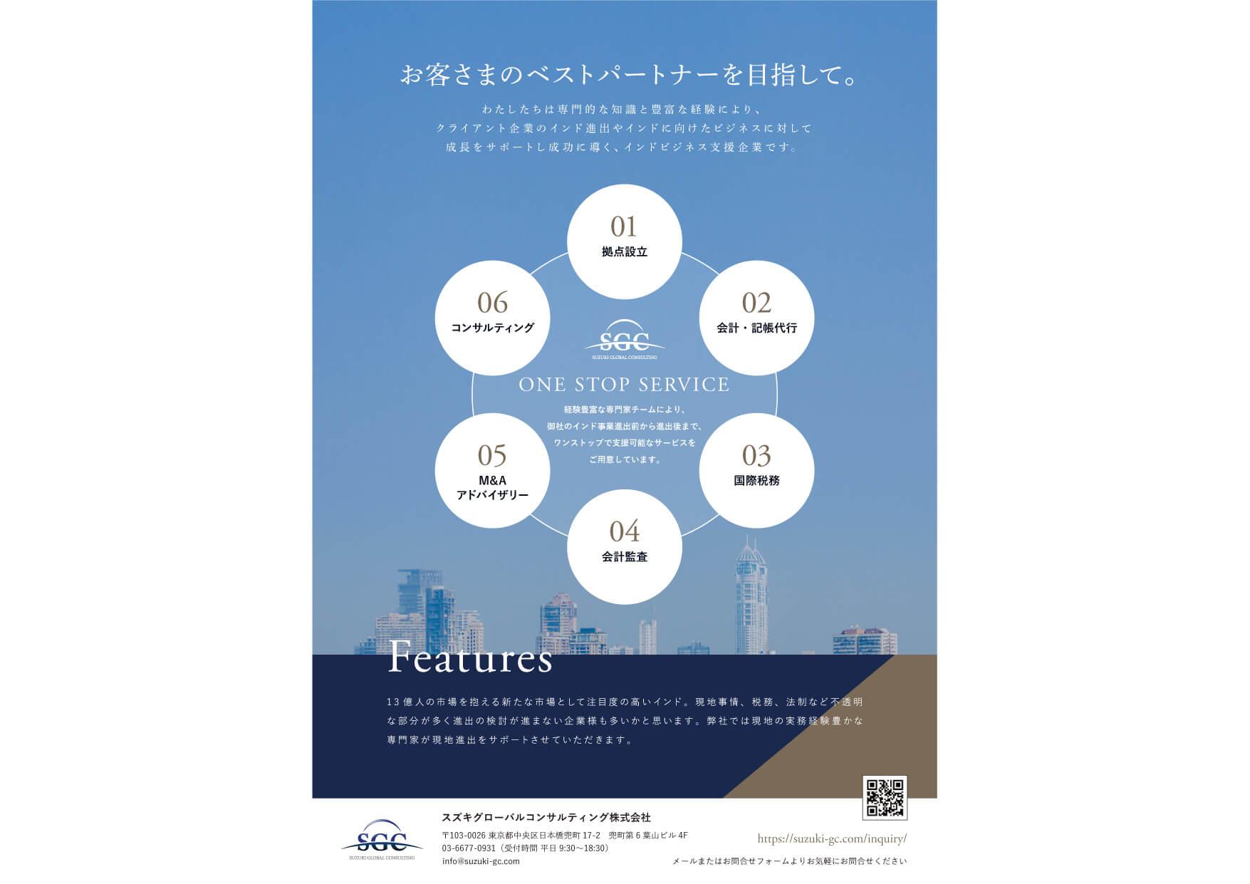 【会社概要】スズキグローバルコンサルティング株式会社