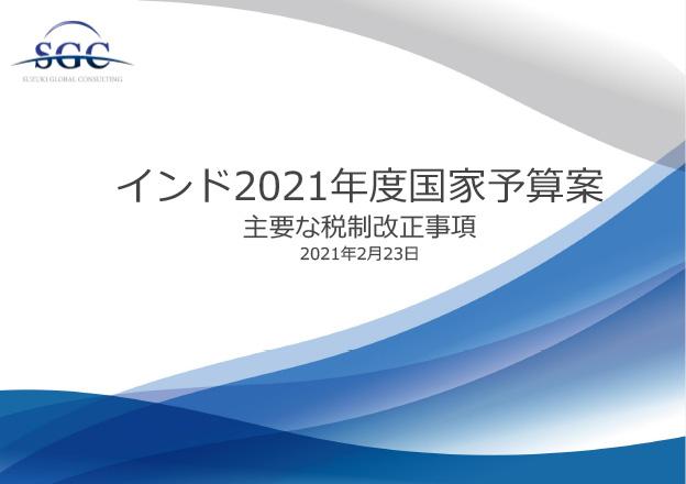 【アップデート】インド2021年度国家予算案